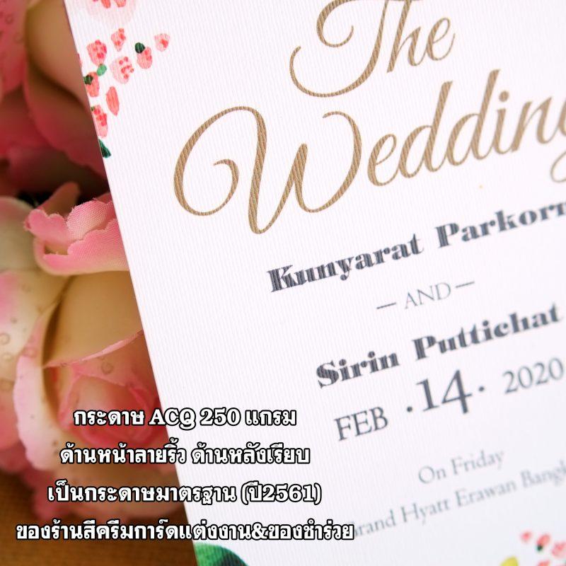 การ์ดแต่งงาน เนื้อกระดาษสำหรับการ์ดโฟโต้ หรือการ์ดพิมพ์ดิจิตอล