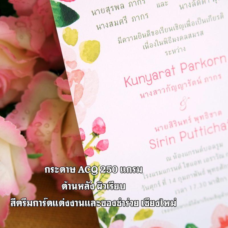 การ์ดแต่งงาน เนื้อกระดาษสำหรับการ์ดโฟโต้ หรือการ์ดพิมพ์ดิจิตอล โดยสีครีมการ์ดเชียงใหม่ พิมพ์การ์ดแต่งงานเชียงใหม่