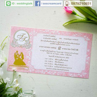 การ์ดแต่งงานด่วน 4x7.5 นิ้ว โดยสีครีมการ์ดเชียงใหม่ รับพิมพ์การ์ดแต่งงาน