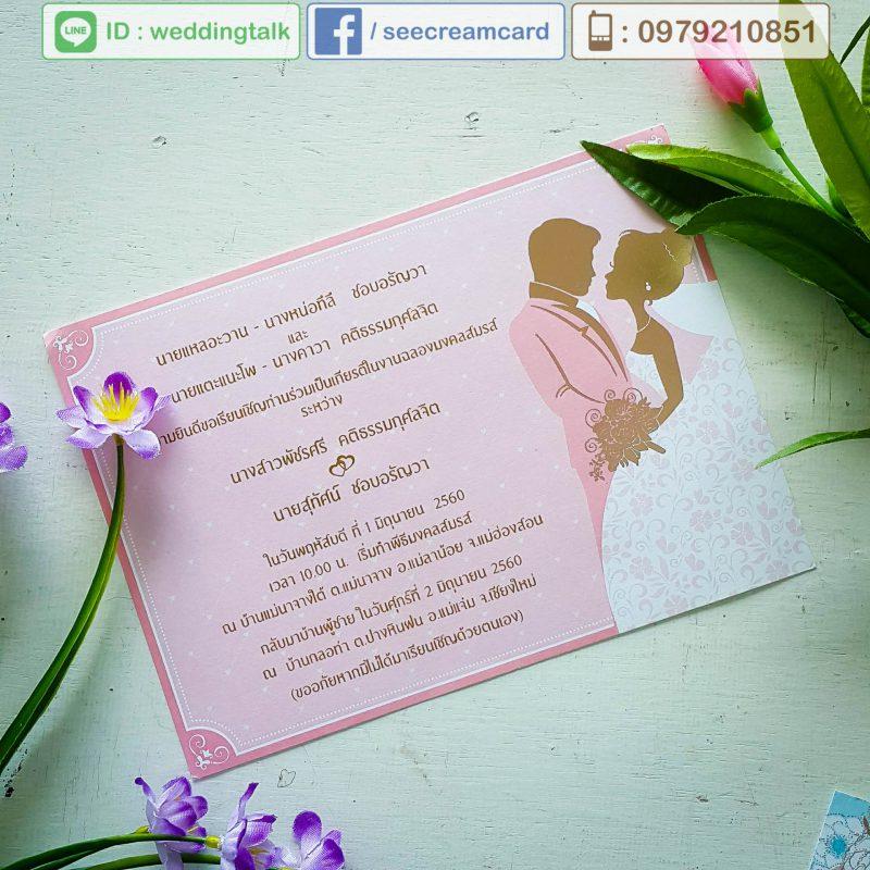 การ์ดแต่งงานด่วน 5x7 นิ้ว โดยสีครีมการ์ดเชียงใหม่ รับพิมพ์การ์ดแต่งาน