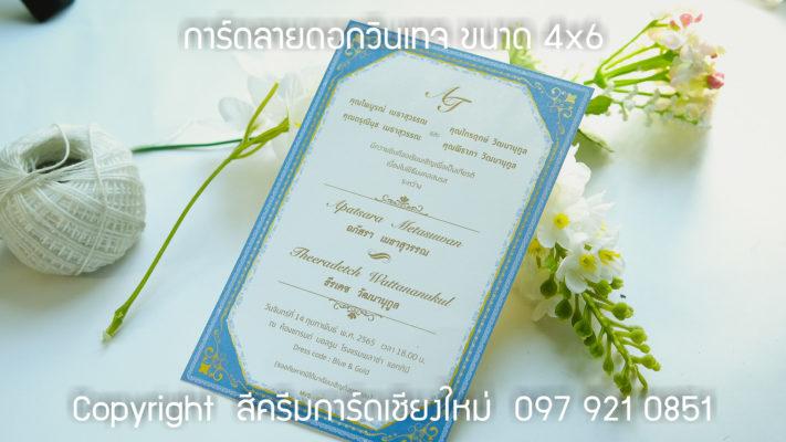 การ์ดแต่งงานราคาถูก ลายดอกไม้การ์ดแต่งงานราคาถูก ลายดอกไม้