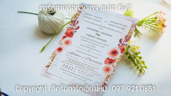 การ์ดแต่งงานราคาถูก ลายดอกไม้