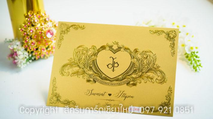การ์ดแต่งงานธีมสีทอง