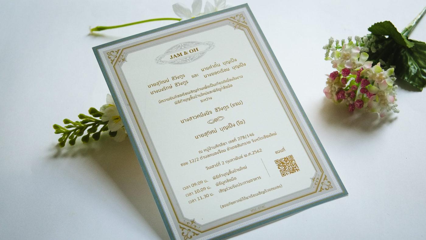 การ์ดแต่งงาน
