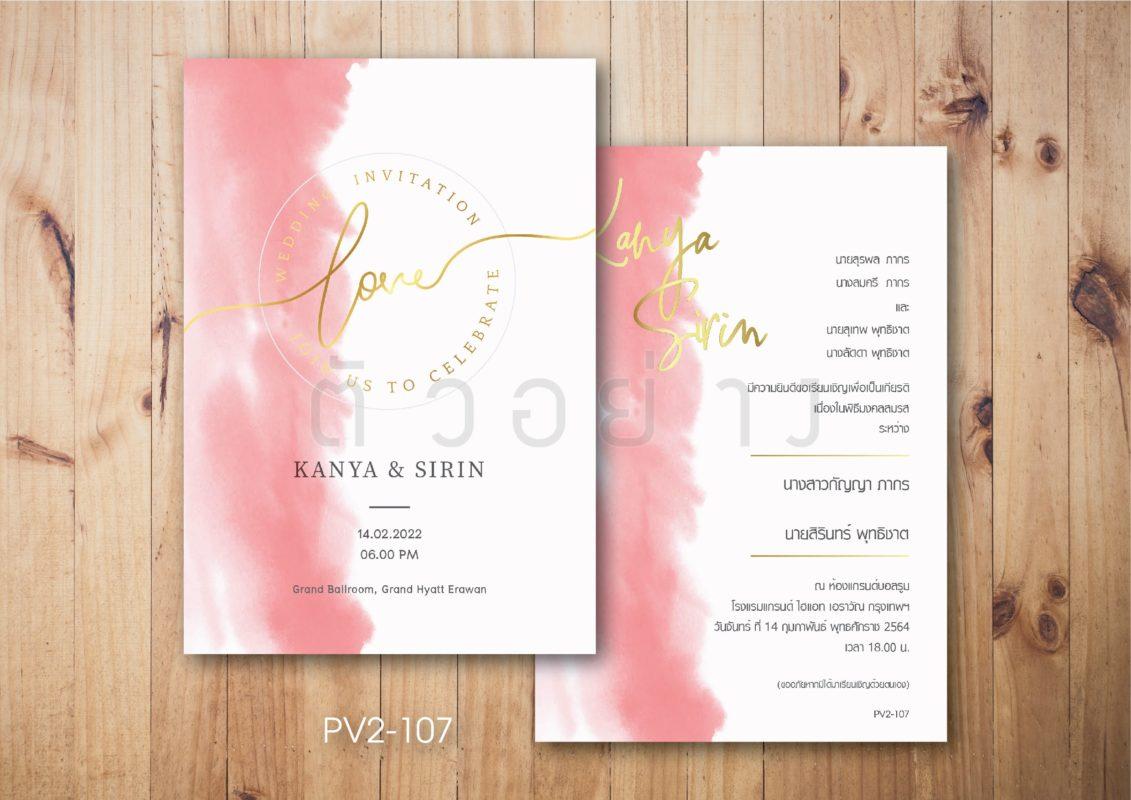 การ์ดแต่งงาน digital print