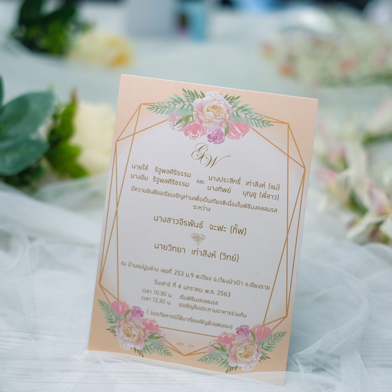 การ์ดแต่งงานลายดอกไม้