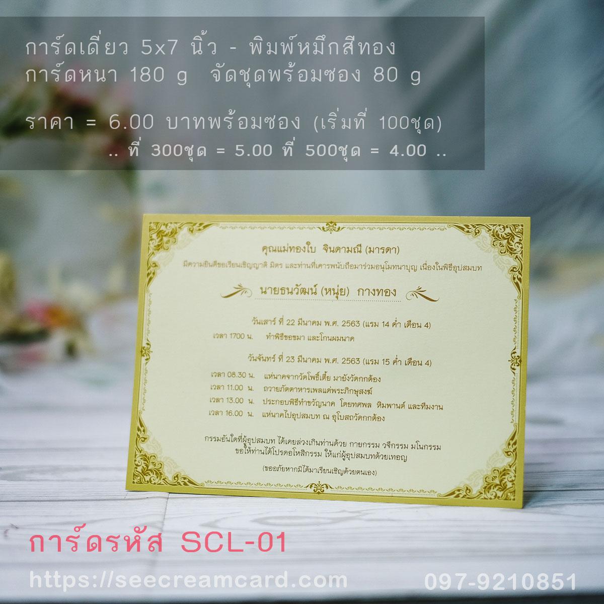 การ์ดงานบวช SCL-01