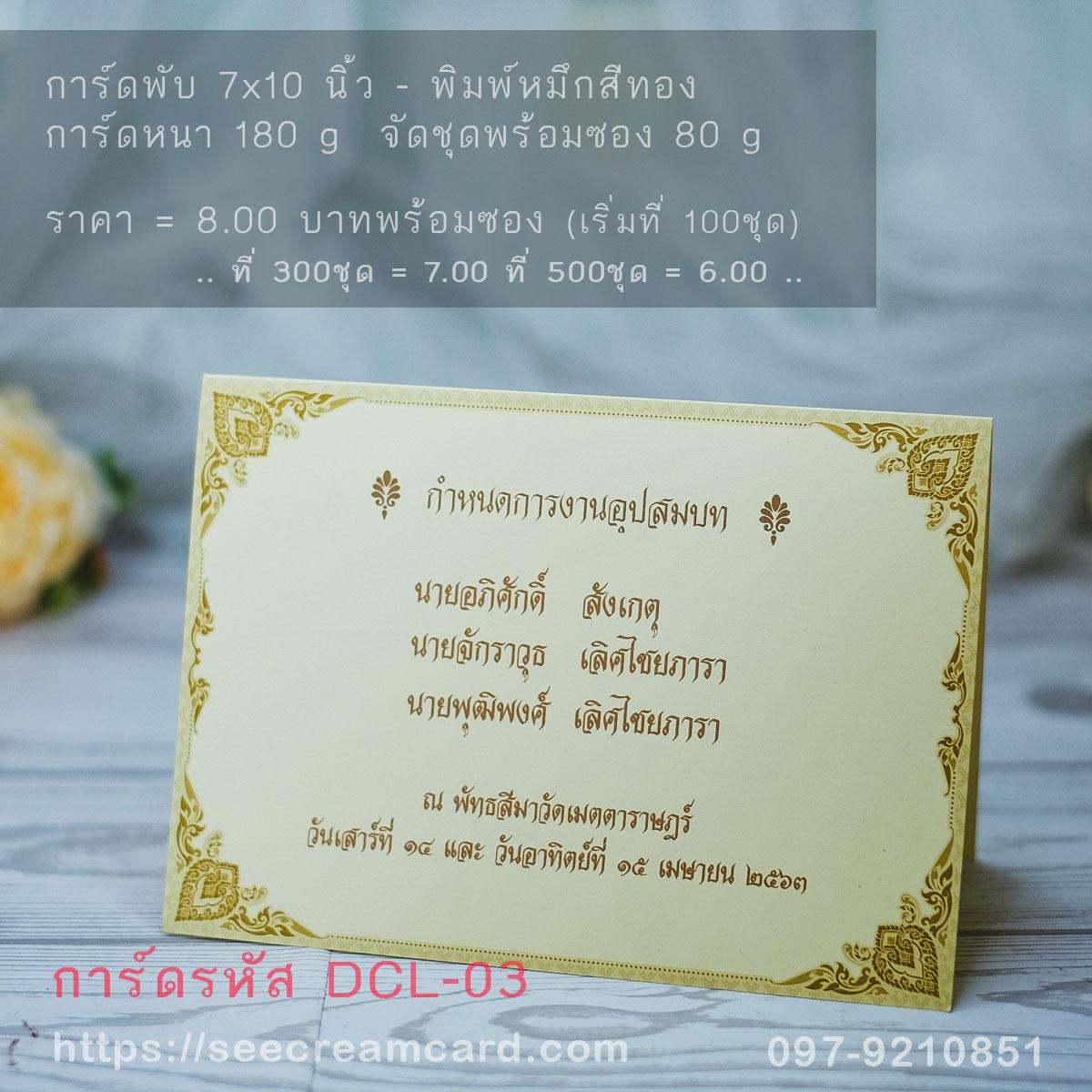 การ์ดงานบวช2พับ ลายไทย