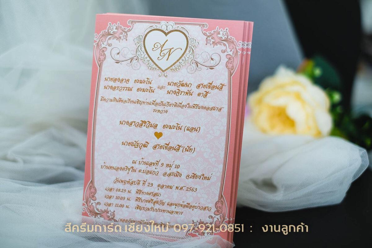 การ์ดแต่งงานสำเร็จรูป - พิมพ์หมึกสีทอง